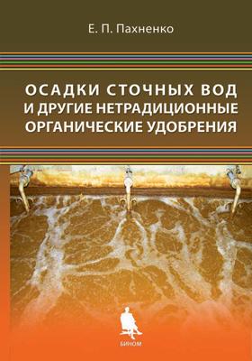 Осадки сточных вод и другие нетрадиционные органические удобрения: учебное пособие