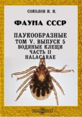 Фауна СССР. Паукообразные. Водяные клещи. Т. V, Вып. 5, Ч. II. Halacarae