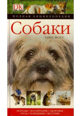 Собаки = DK Companion Guides Dogs