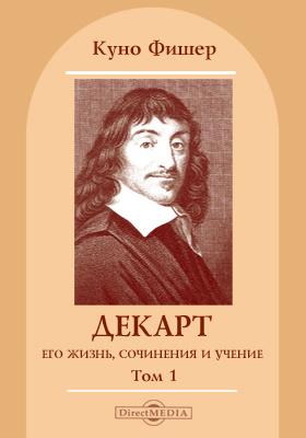 Том 1. Декарт, его жизнь, сочинения и учение