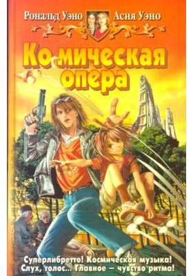 Ко(с)мическая опера : Фантастический роман