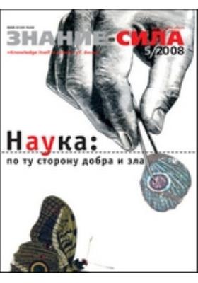 Знание-сила. 2008. № 5