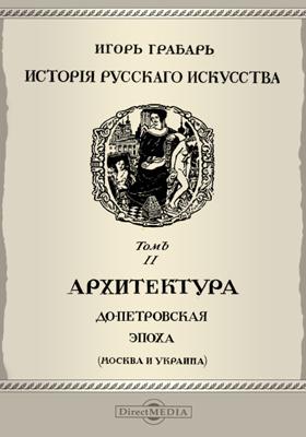 История русского искусства Допетровская эпоха (Москва и Украина). Т. 2. Архитектура