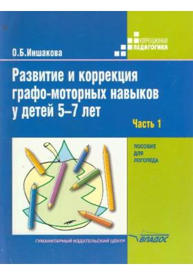 Развитие и коррекция графо-моторных навыков у детей 5-7 лет. Пособие для логопеда. В 2 частях. Часть 1 : Формирование зрительно-предметного гнозиса и зрительно-моторной координации