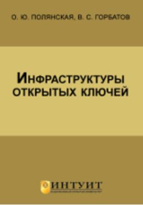Инфраструктуры открытых ключей: учебное пособие