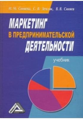 Маркетинг в предпринимательской деятельности: учебник