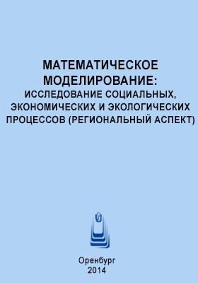 Математическое моделирование : исследование социальных, экономических и экологических процессов (региональный аспект): учебное пособие