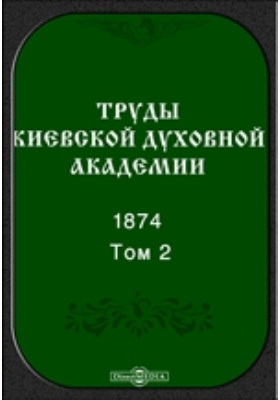Труды Киевской духовной академии. 1874. Т. 2
