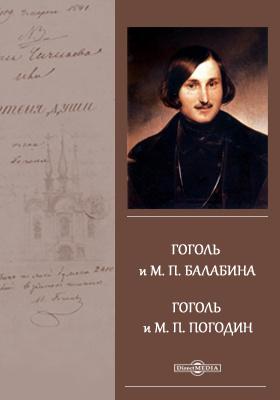 Гоголь и М. П. Балабина. Гоголь и М. П. Погодин