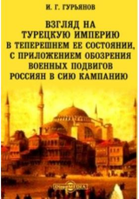 Взгляд на Турецкую империю в теперешнем ее состоянии, с приложением обозрения военных подвигов россиян в сию кампанию