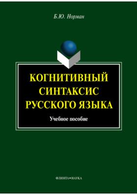Когнитивный синтаксис русского языка. Учебное пособие