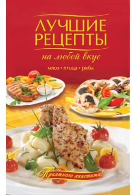 Лучшие рецепты на любой вкус : Мясо. Птица. Рыба