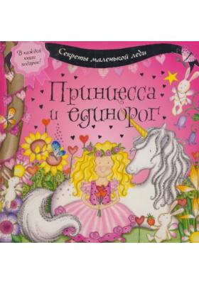 Принцесса и единорог = How to Love a Unicorn