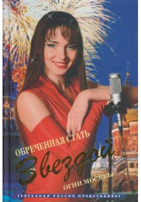 Обреченная стать звездой. Огни Москвы
