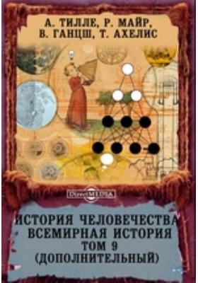История человечества. Всемирная история. Т. 9 (дополнительный). Дополнения. Общий указатель