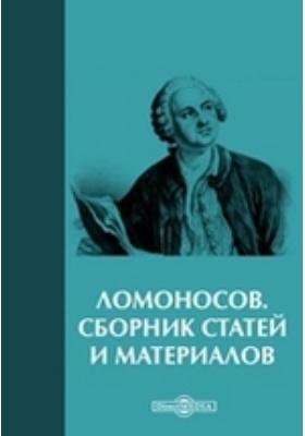 Ломоносов. Сборник статей и материалов