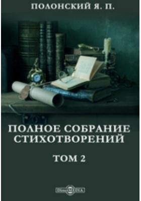 Полное собрание стихотворений: художественная литература. В 5 т. Т. 2