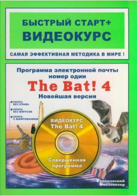 Программа электронной почты номер один The Bat! 4. Новейшая версия (+ CD-ROM) : Быстрый старт + видеокурс