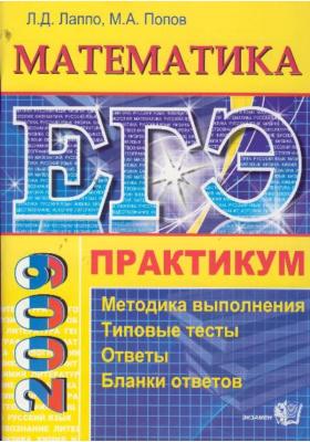 ЕГЭ. Математика. Практикум по выполнению типовых заданий ЕГЭ : Учебно-методическое пособие