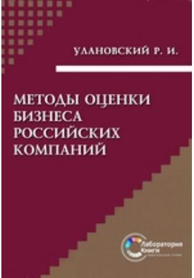 Методы оценки бизнеса российских компаний