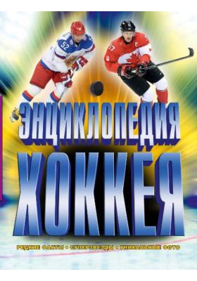 Энциклопедия хоккея = Мировой хоккей = Complete Hockey Records : Редкие факты. Суперзвезды. Уникальные фото