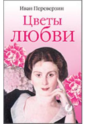 Цветы любви : Сборник стихотворений