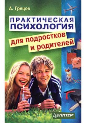 Практическая психология для подростков и родителей