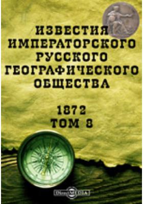 Известия Императорского Русского географического общества: журнал. 1872. Т. 8