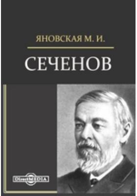 Сеченов