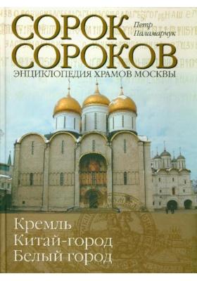 Сорок сороков. В 2 томах. Том 1 : Кремль. Китай-Город. Белый город