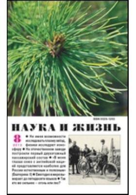 Наука и жизнь: журнал. 2013. № 8