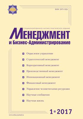 Менеджмент и Бизнес-Администрирование: журнал. 2017. № 1
