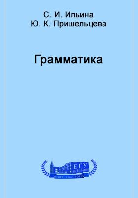 Грамматика: учебно-методическое пособие