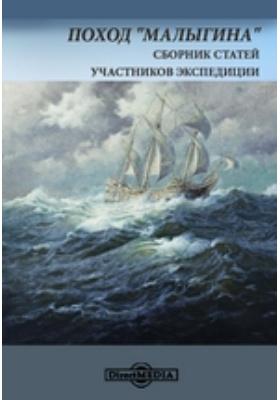 """Поход """"Малыгина"""": сборник статей"""