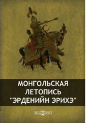 Монгольская летопись &quotЭрденийн Эрихэ&quot