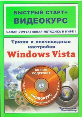 Трюки и неочевидные настройки Windows Vista : Быстрый старт + видеокурс