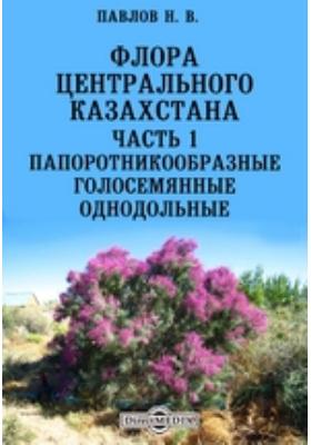 Флора Центрального Кавказ Голосемянные. Однодольные