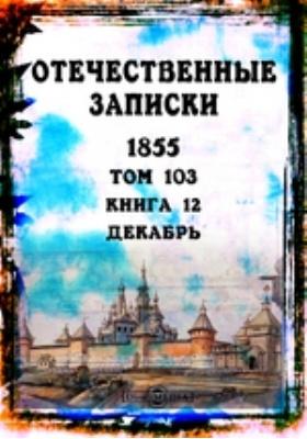 Отечественные записки. 1855. Т. 103, Книга 12, Декабрь