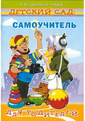 Детский сад: самоучитель для родителей (путеводитель по детскому саду)