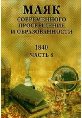 Маяк современного просвещения и образованности. 1840, Ч. 8