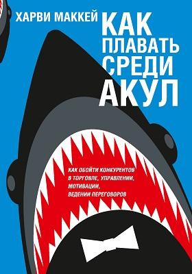 Как плавать среди акул: научно-популярное издание