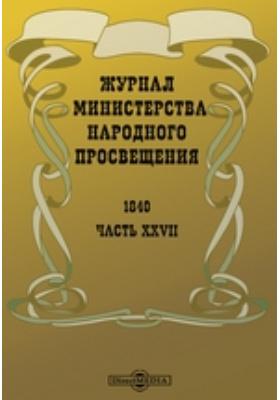 Журнал Министерства Народного Просвещения: газета. 1840, Ч. 27