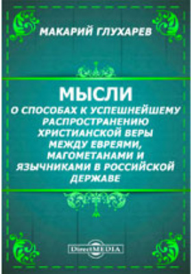 Мысли о способах к успешнейшему распространению христианской веры между евреями, магометанами и язычниками в Российской державе