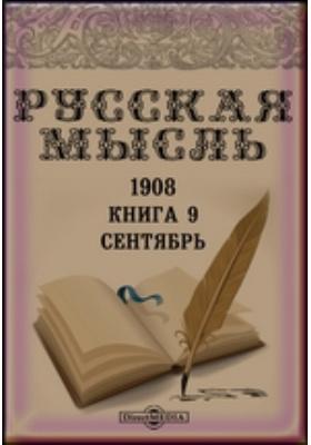 Русская мысль. 1908. Книга 9, Сентябрь