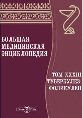 Большая медицинская энциклопедия. Т. XXXIII. Туберкулез-Фоликулен
