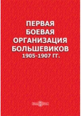 Первая боевая организация большевиков 1905-1907 гг.: монография