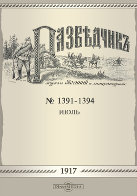 Разведчик. 1917. №№ 1391-1394, Июль