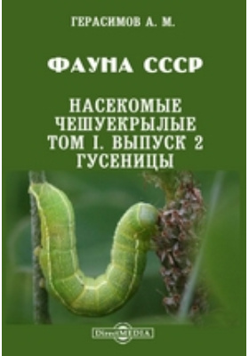 Фауна СССР. Насекомые чешуекрылые. Гусеницы. Т. I, Вып. 2