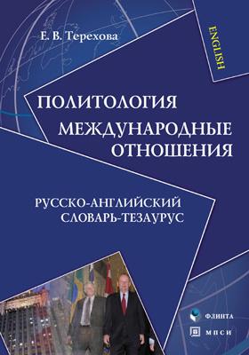 Политология. Международные отношения : русско-английский словарь-тезаурус