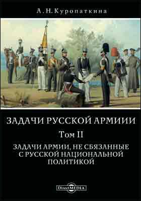 Задачи русской армии. Т. 2. Задачи армии, не связанные с русской национальной политикой